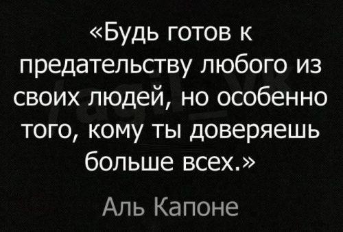 цитаты о предательстве от Аль Капоне