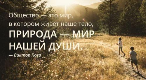 цитаты про природу от Виктора Гюго