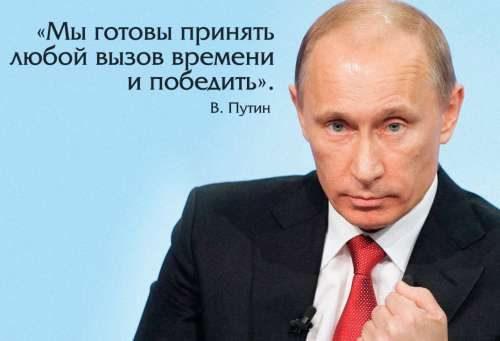 цитаты путина   принять вызов чтобы победить