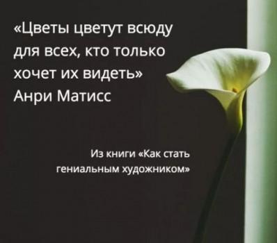 цветы кто хочет видеть