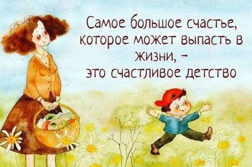 детство цитаты счастливое