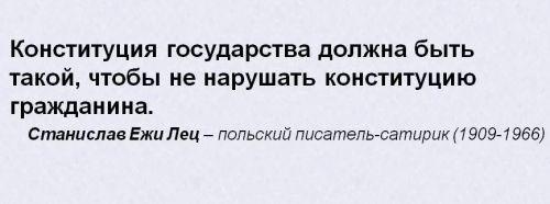фразы конституция гражданина