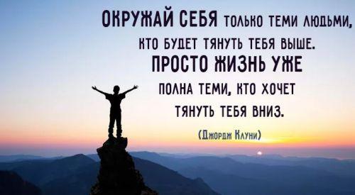 фразы мотивация про людей