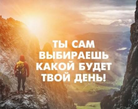 фразы мотивация выбирай и действуй
