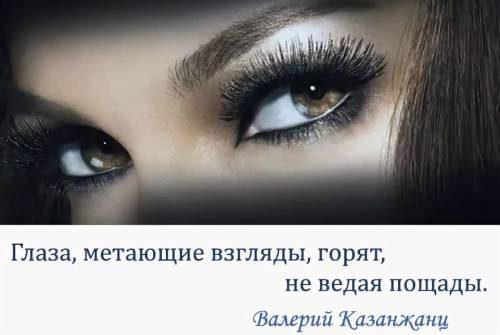 Глаза метающие взгляд