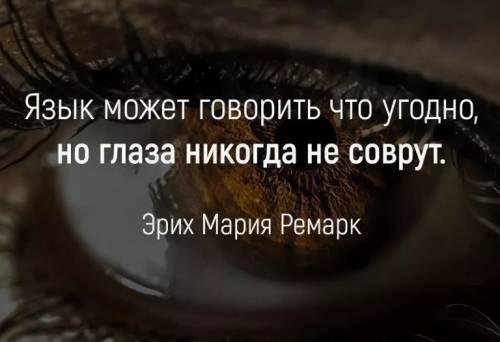 Глаза никогда не врут