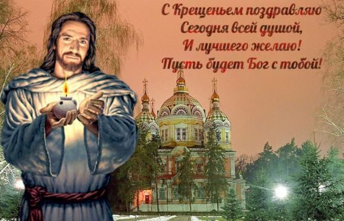 Иисус со свечой