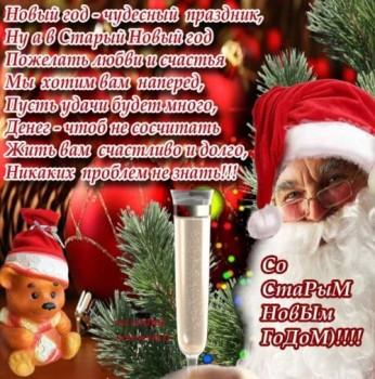 Коллаж С Дедом Морозом