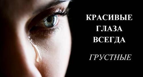 Красивые грустные твои