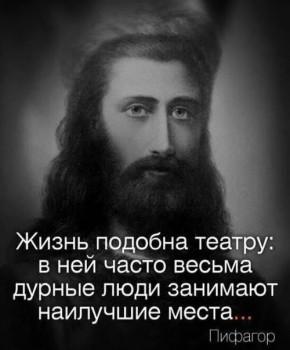 люди цитаты от Пифагора