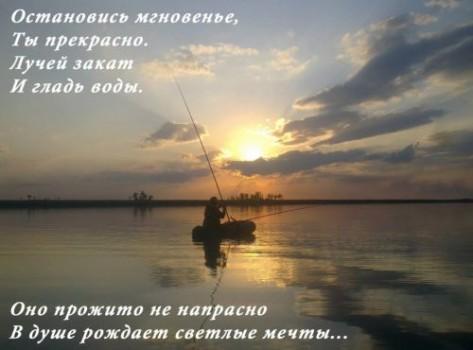 Мгновение с закатом