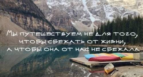 Мотивационная цитата про путешествие
