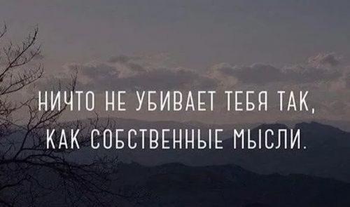 Мысли убивают
