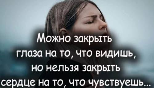 Нельзя закрыть глаза