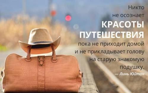 О красоте путешествия