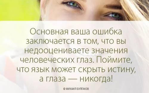 О значении глаз