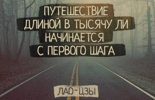 Первы шаг и начало дороги