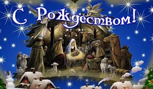 Поздравление с праздиком Христа
