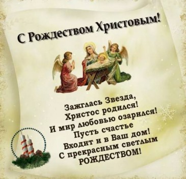 Поздравление со святым праздником