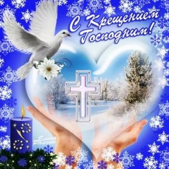поздравления крещение открытка