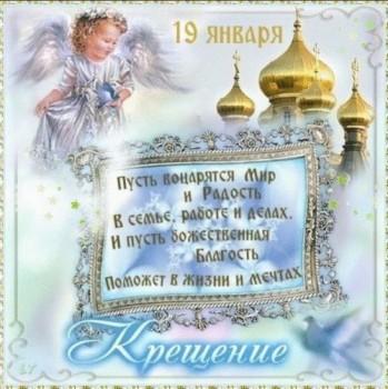 поздравления крещение открытки про мир
