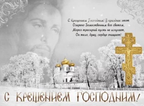 поздравления крещение открытки с Господним