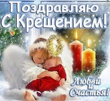 поздравления крещение открытки