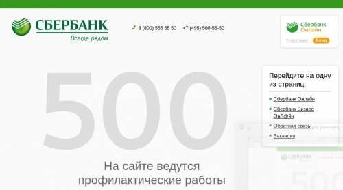Профилактические работы на сайте сбербанк
