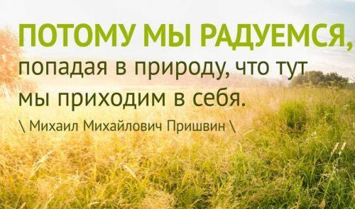 Радуемся мы природе