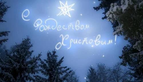 с Рождением Христа