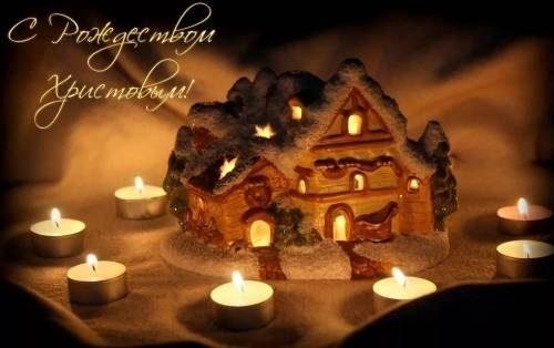 с рождеством Христовым   послать