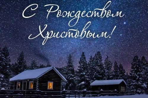 с рождеством открытка для Христа