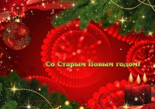 Салют красный со старым новым годом