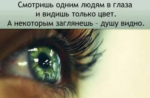 Смотреть людям в глаза