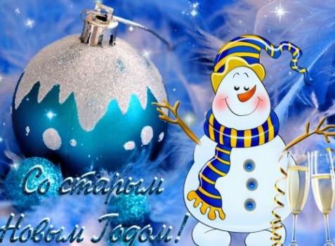Снеговик поздравляет со старым новым годом