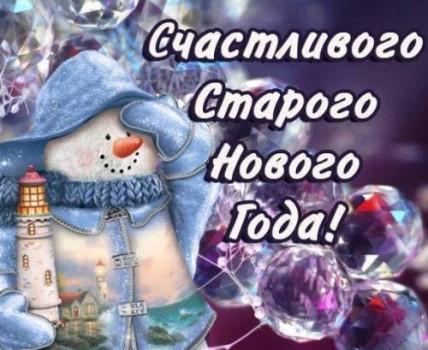 Со счастливым старым новым годом