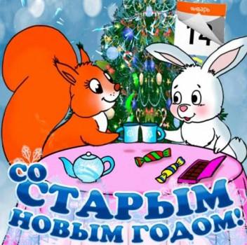 со старым новым годом белка и заяц