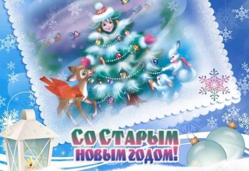 со старым новым годом поздравление и открытка два в одном