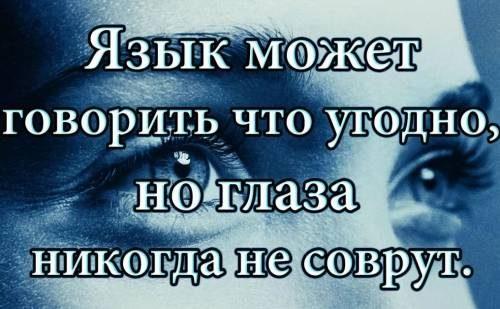 статусы про глаза, которые никогдав не врут