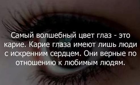 Волшебный цвет ока