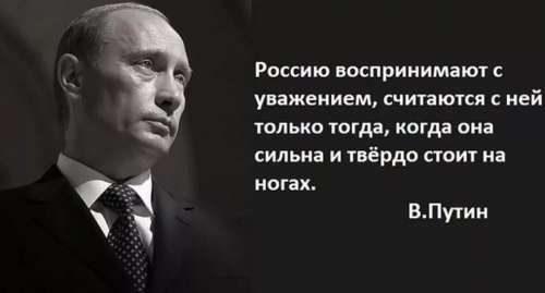 высказывания путина про Россию на ногах!