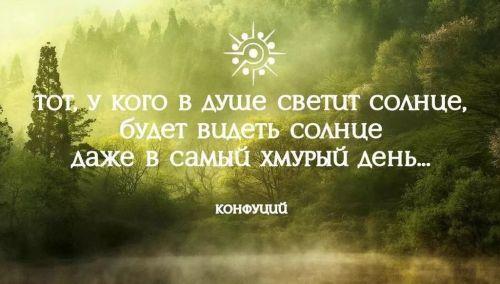 Цитата от Конфуция