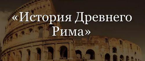 древний рим история кратко