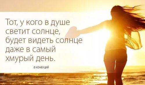Если солнце в душе