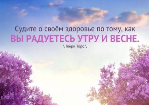 фразы про весну и здоровье