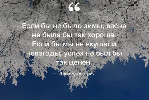 фразы про весну и зиму