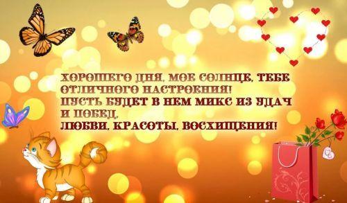 Хорошего дня и настроения девушке