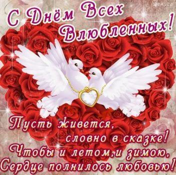 открытка с Валентином