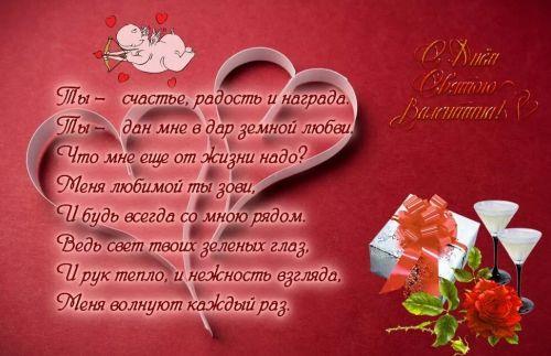 Поздравление с 14 февраля для всех
