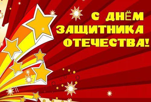 290 Pozdravlenij Dlya Muzhchin K 23 Fevralya Korotkie Krasivye